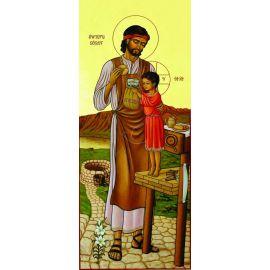 Święty Józef Ikona z Islandii - Ikona