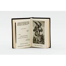 Nabożeństwo ku czci Świętego Michała Archanioła (twarda okładka)